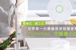 【PureHalo守護者小白】3代下廚趣-壁掛版