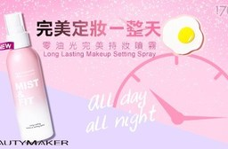 【BeautyMaker】零油光完美持妝噴霧