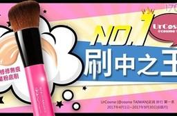 【BeautyMaker】美肌修修無痕專業粉底刷