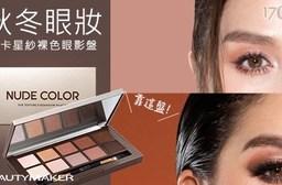 【BeautyMaker】摩卡星紗裸色眼影盤