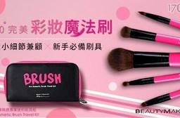 【BeautyMaker】美肌修修無痕專業迷你刷具組