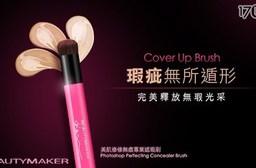 【BeautyMaker】美肌修修無痕專業遮瑕刷