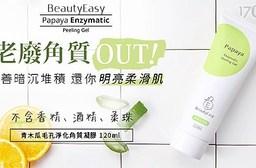 【BeautyEasy】青木瓜毛孔淨化深層潔膚霜+去角質凝膠