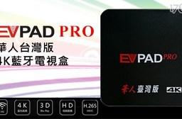 【易播】EVPAD PRO華人台灣版4K電視盒