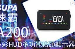 【速霸】A200 多彩HUD多功能抬頭顯示器