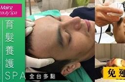 【麥茵茲纖體美塑沙龍】育髮養護SPA