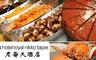台北老爺大酒店《Le Café 咖啡廳》 7.9折! - 單人平日BUFFET