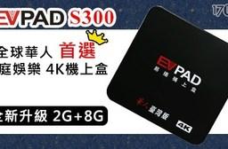 【易播】EVPAD S300華人台灣版4K電視盒