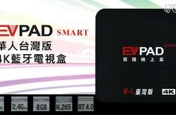 【易播】EVPAD SMART華人台灣版4K電視盒