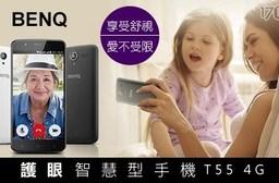 【BENQ】 T55 4G智慧型手機(2+16G)