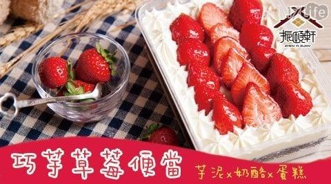 振頤軒 9.3折! - 巧芋草莓便當(500g/盒)