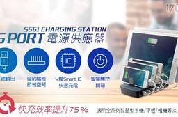 QC2.0 5Port 電源供應器