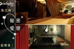 天月人文休閒汽車旅館-渲染古典秘密愛戀住宿專案