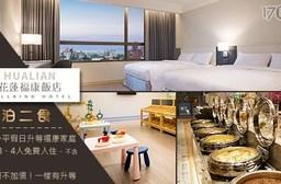 花蓮 福康飯店-一泊二食!免費升等福康家庭房-3288元