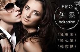 伊柔專業美髮-時尚造型超輕省專案