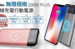 【aibo】無限極緻 20000PLUS無線充電Qi行動電源