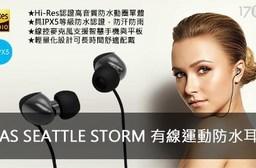 【MAS】SEATTLE STORM運動防水入耳式耳機