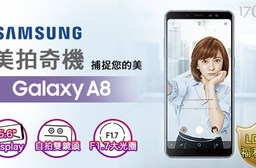 【Samsung】Galaxy A8 (A530X) 32G 智慧型手機(LDU展示福利品)