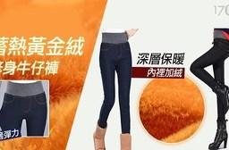 蓄熱黃金絨修身牛仔褲