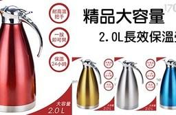 大容量真空級304保溫瓶2.0L