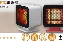 【日本正負零±0】反射式電暖器 XHS-Z310