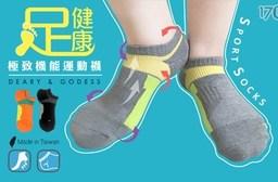 【D&G】極致機能氣墊運動女襪(每組3色)X2組共