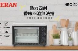 【HERAN 禾聯】20L機械式電烤箱 HEO-20K1