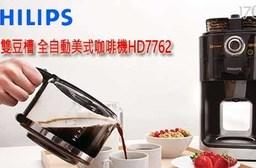 【PHILIPS飛利浦】Grind&Brew 2+雙豆槽 全自動美式咖啡機HD7762