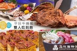 晶悅國際飯店-集饗樂平日午晚餐(雙人券)