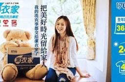 台灣大洗e聯盟《潔衣家》-洗衣優惠活動