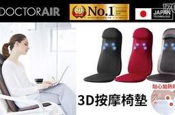 【DOCTOR AIR】按摩椅墊S MS001+紓壓木椅