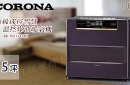 【CORONA】旗艦型煤油暖氣機12-15坪 (BD-WZ5716BY) (加送電動加油槍 )