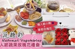 【原蔬糖彩】情人節蔬果玫瑰花禮盒組60g