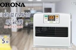 【CORONA】日本製煤油暖氣機12-15坪 (BD-ST5716BY)(加送電動加油槍)