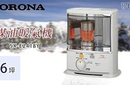 【CORONA】煤油暖爐 9坪以下 (SX-E2418Y) (加碼送電動加油槍)