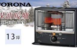 【CORONA】煤油暖爐 適用13坪以下 (SX-E3518WY)(加碼送電動加油槍)