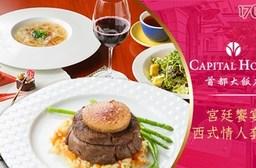 首都大飯店《首都牛排館》-宮廷饗宴西式情人套餐