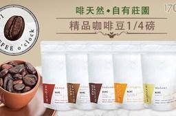 【啡天然】自有莊園 精品咖啡豆1/4磅 五款任選