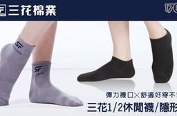 【三花棉業Sun Flower】三花1/2休閒襪/隱形襪.襪子(12雙組)