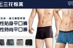 【三花棉業Sun Flower】彈性貼身/時尚貼身平口褲.四角褲.男內褲(4件組)