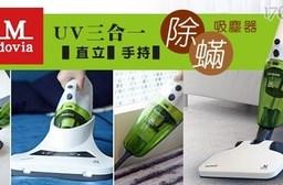 【Mdovia】UV三合一直立手持除蹣吸塵器