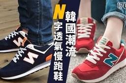 【限量獨家優惠】韓國潮流N字透氣慢跑鞋