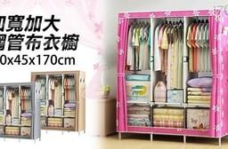 加大三掛衣空間DIY組合衣櫃