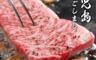 生活市集 1.9折! - 日本黑毛和牛紐約克牛排