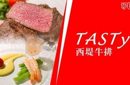 王品集團 TASTY西堤-經典套餐嚐美食×餐聚歡樂趣