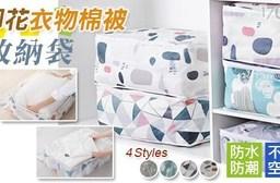 【買一送一】印花衣物棉被收納袋