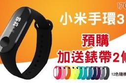 小米手環3 智慧型手錶 (防水APP顯示)(加贈2條錶帶)