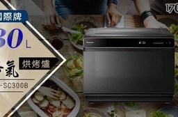 【國際牌Panasonic】30公升蒸氣烘烤爐 NU-SC300B