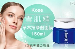 【【Kose】】雪肌精草本按摩敷面膜 150ml