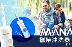【MANA】攜帶型免治沖洗器 KP-80